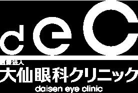 大仙眼科クリニック