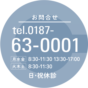 ご予約・お問い合わせ tel:0187-63-0001