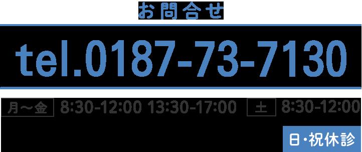 ご予約・お問い合わせ tel:0187-73-7130