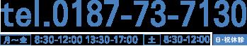 お問い合わせ tel:0187-73-7130