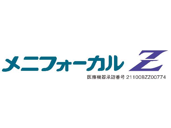 メニフォーカルZ(遠近両用)
