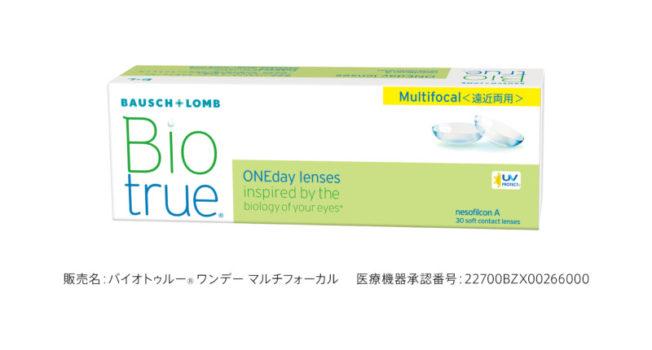 バイオトゥルー® ワンデー マルチフォーカル(遠近両用)