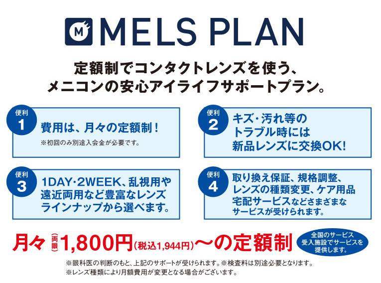 MELS PLAN公式サイト